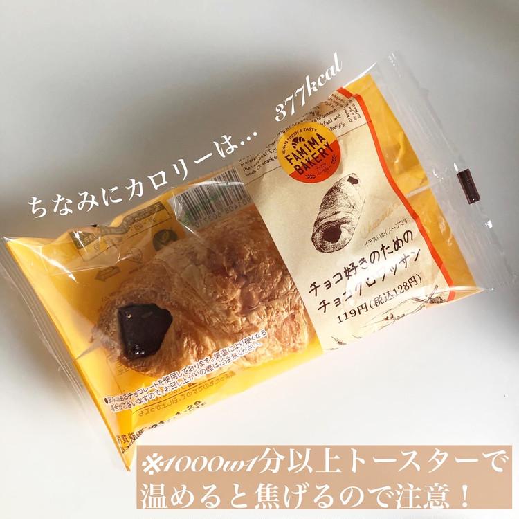 ファミマの《チョコクロ》をひと手間で更に美味しく食べる方法_3