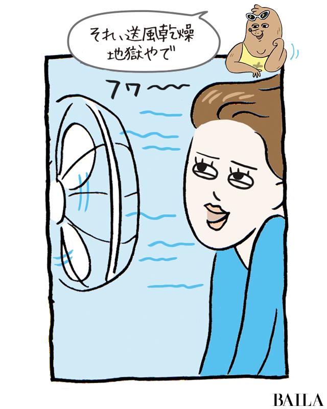 送風で老け顔が加速?! ハマるなキケン!【扇風機乾燥地獄穴】 大人の夏スキンケア_1_2