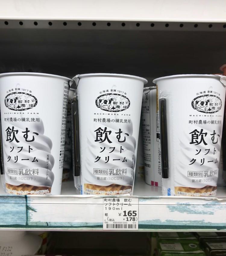 ローソンで完売続出中♡ 超人気【飲むソフトクリーム】でめちゃくちゃ癒された話_9