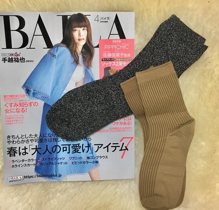 BAILA4月号付録ソックス×シューズ大検証!_1