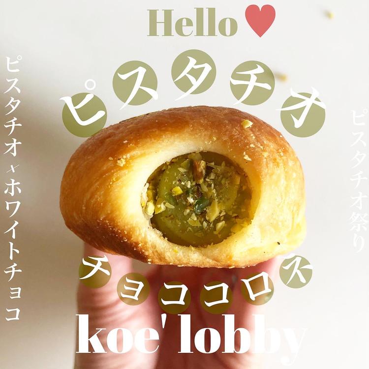 期間限定★ koe lobbyでピスタチオパンが発売中♡_3