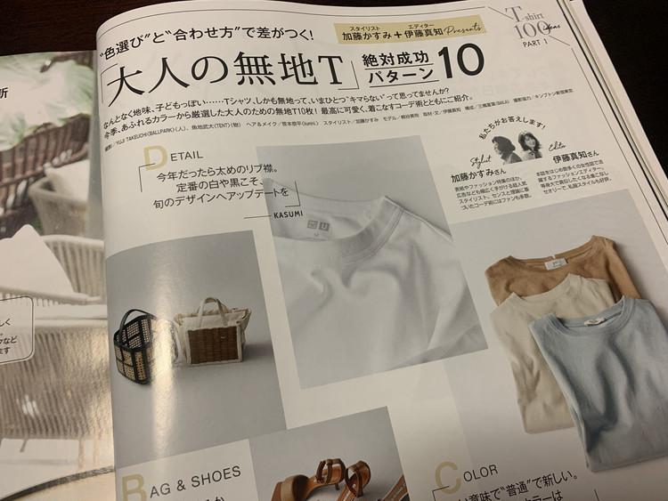 【BAILA7月号発売】この夏のTシャツ選びはこれで解決♡_6