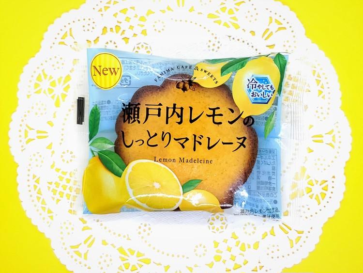 瀬戸内レモンのしっとりマドレーヌの外観