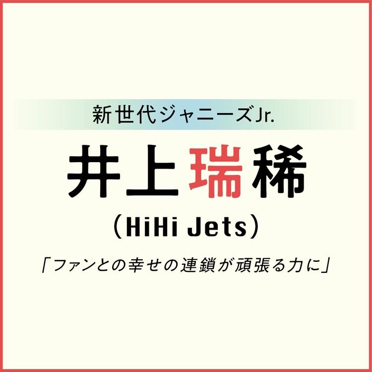 HiHi Jets 井上瑞稀