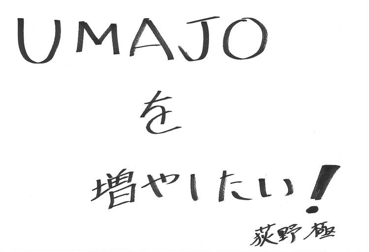 UMAJOを増やしたい