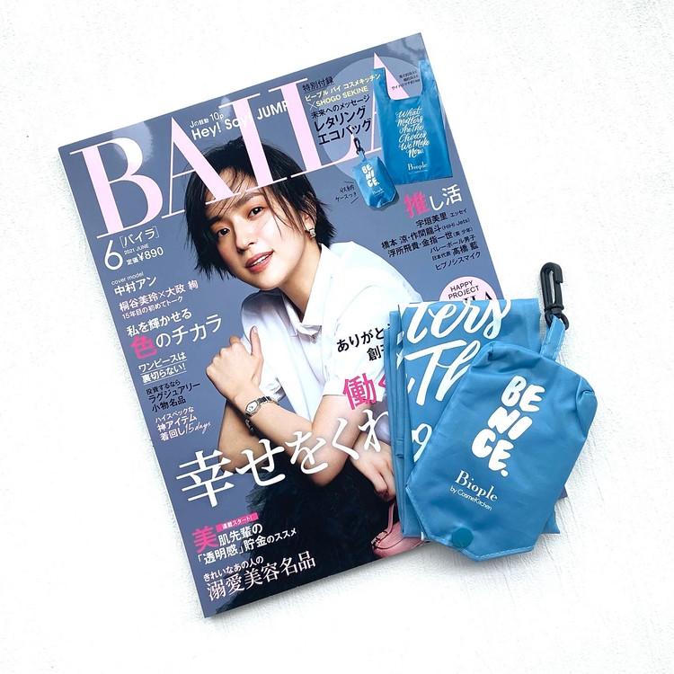 BAILA 6月号 中村アンさんの表紙