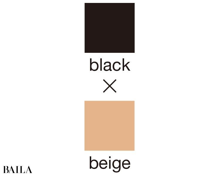 黒×ベージュ