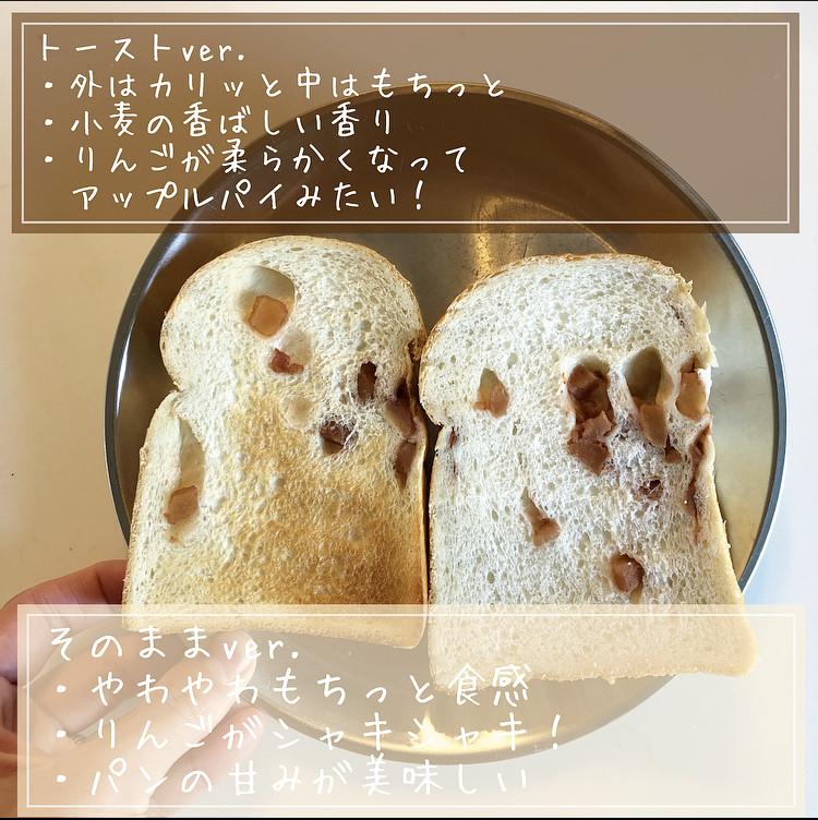 【パン活】トースト派?そのまま派?12月限定アップルシナモン_2