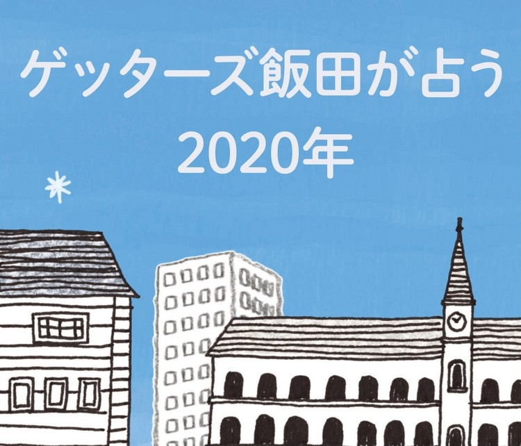 五星三心占い・ゲッターズ飯田さんが占う「2020年はこんな年」