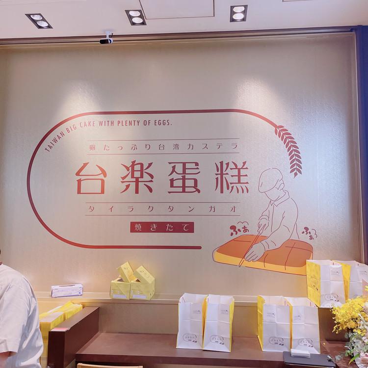 東急プラザ銀座に3/12にオープンした最も新しい専門店が「台楽蛋糕(タイラクタンガオ)」