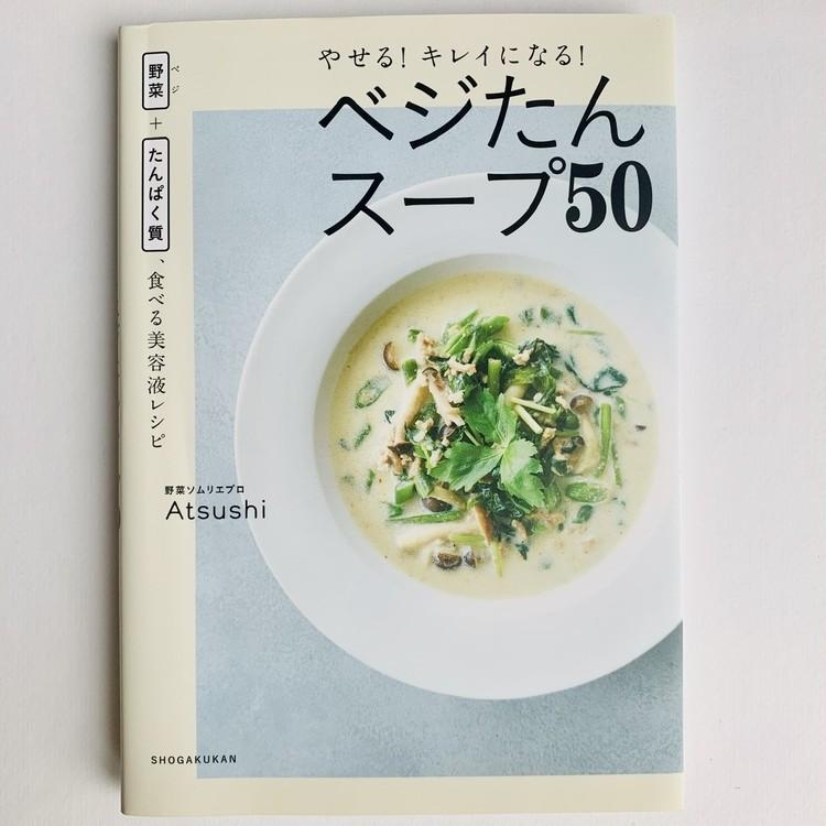 レシピ本 ベジたんスープ50
