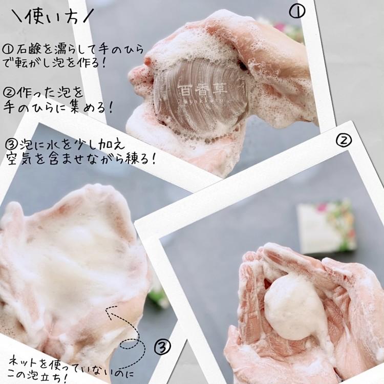 ニキビ肌荒れでお悩みなら!百香草の洗顔石鹸で毛穴と角質ケアを_2