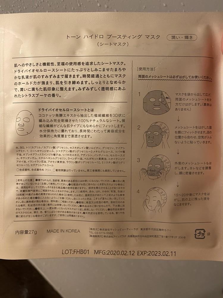 【to/one×FEMMUE】コラボシートマスクが最高な件。_4
