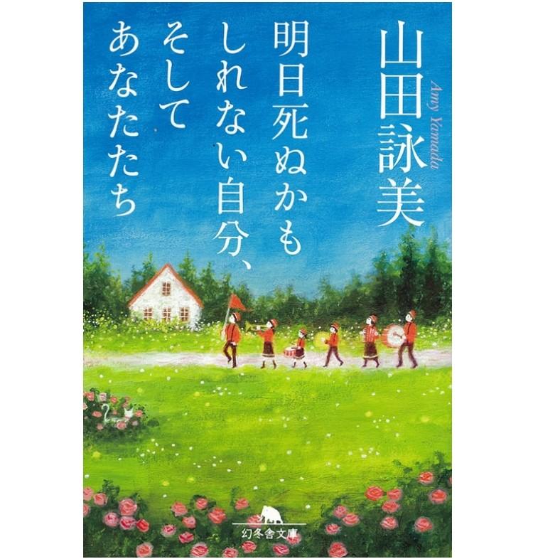 『明日死ぬかもしれない自分、そしてあなたたち』 山田詠美 幻冬舎文庫 540円