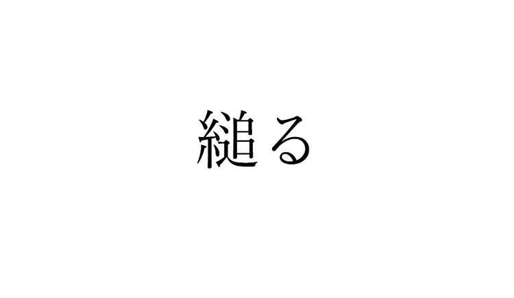 「縋る」:この漢字、自信を持って読めますか?【働く大人の漢字クイズvol.21】