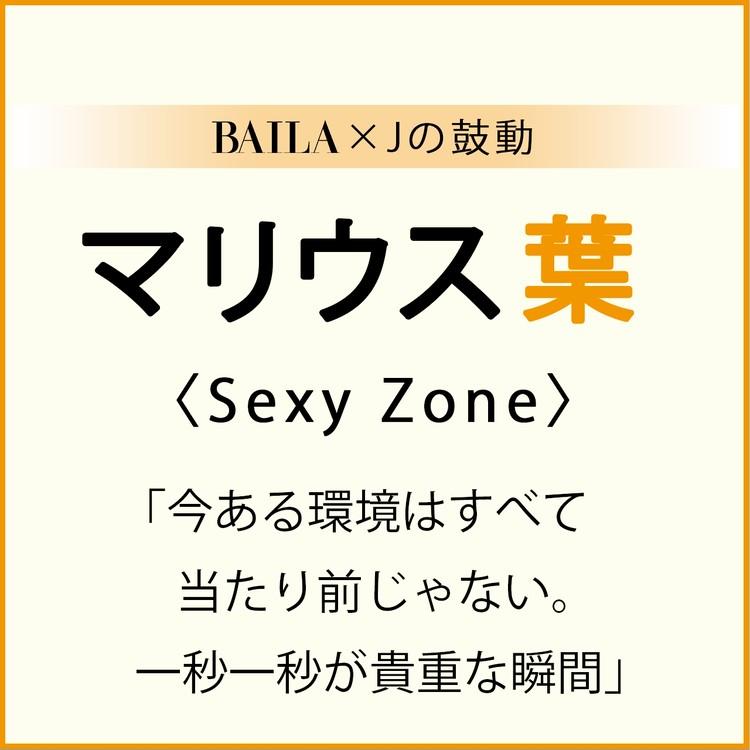 BAILA×Jの鼓動 マリウス葉(Sexy Zone)
