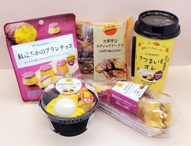ファミマのお芋掘りで紹介した5種類の商品