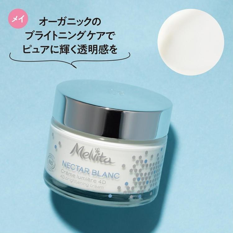シミに効くクリーム、メルヴィータの「ネクラーブラン 4D ブライト クリーム」。