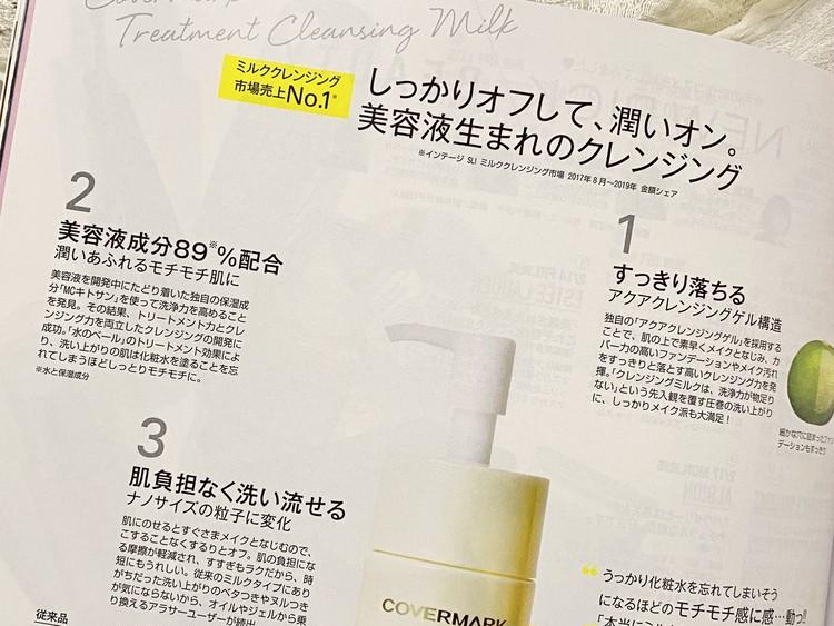 本日発売!【BAILA3月号】で30代・春のお仕事コーデ支度_9