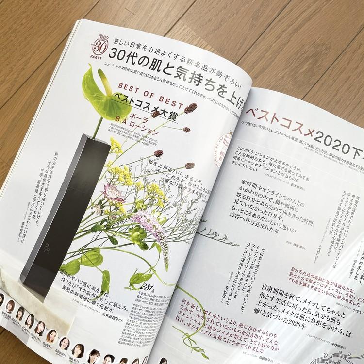 """【BAILA12月号】付録の""""VASIC""""マルチポシェットが可愛すぎる♡_4"""