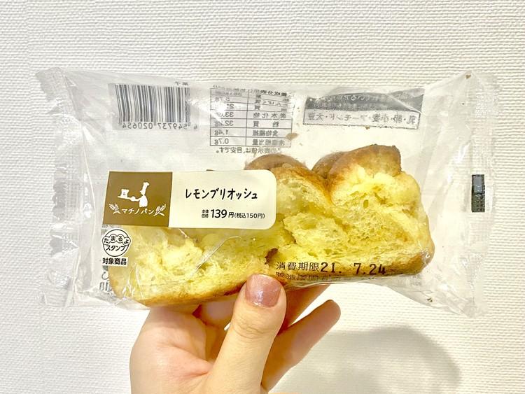 レモンブリオッシュのパッケージ