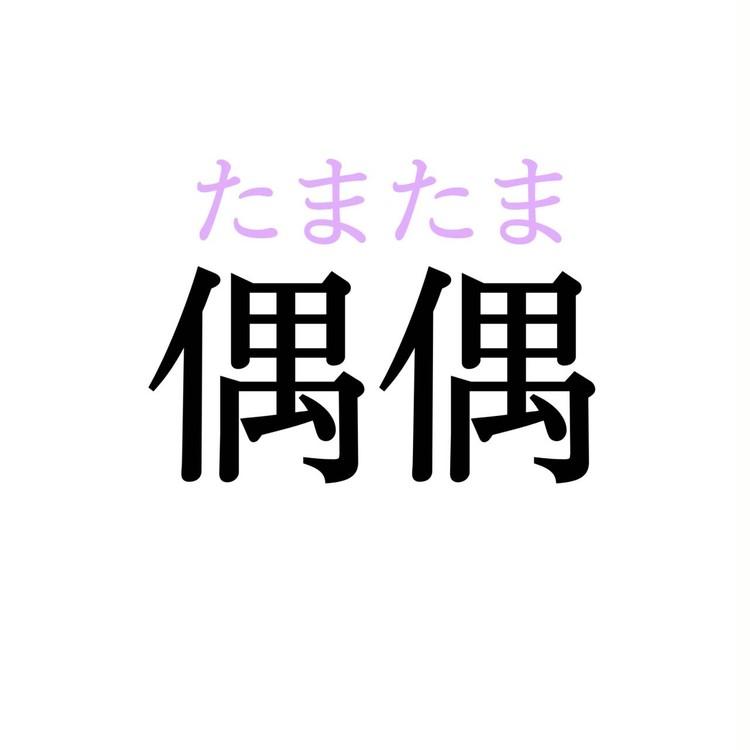 漢字クイズ検定 偶々はたまたま