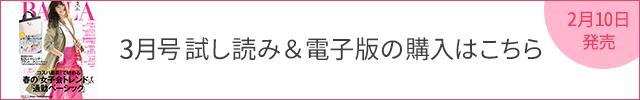 【速報!!!】3月号付録は大人の可愛げ♡ スヌーピーレザー調トートバッグ_4