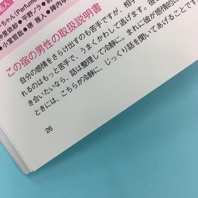 【本日発売】あ、あ、当たってる…! BAILA7月号別冊付録がスゴイ_1_5
