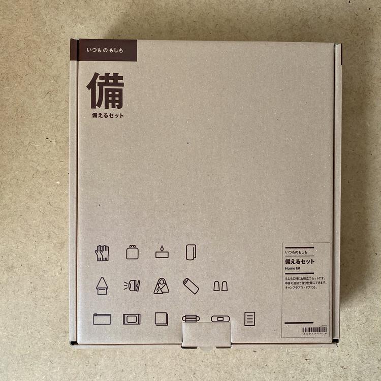 【無印良品】で買えるおすすめ防災グッズ5選 | 東日本大震災から10年 いつものもしも備えるセット