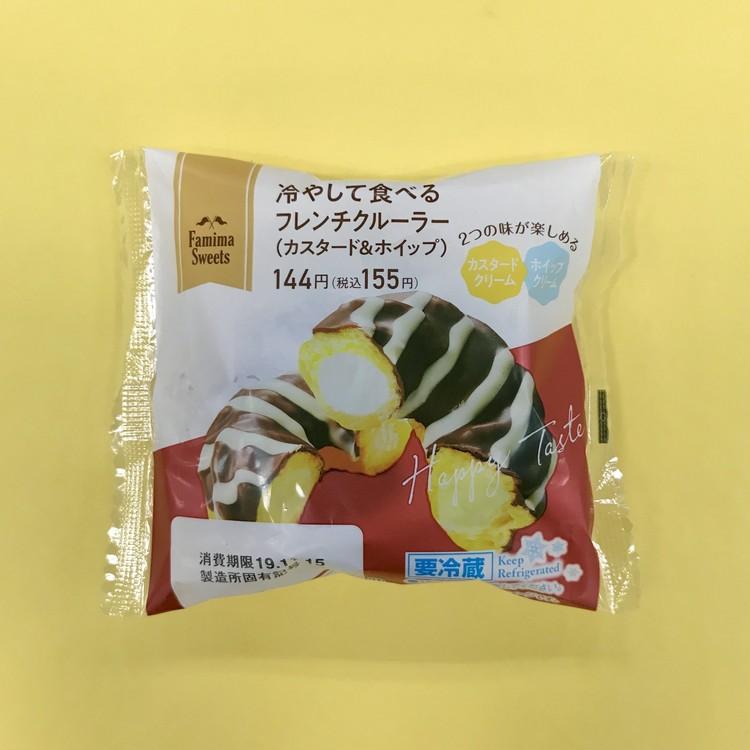 【ファミマスイーツ】「冷やして食べるフレンチクルーラー」税抜¥144