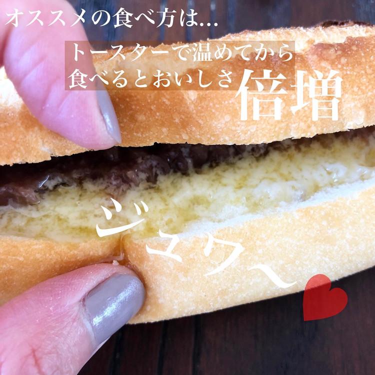 気軽にスーパーで買える「あんバター」‼︎オススメの食べ方は?_2