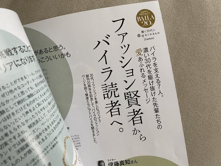 """BAILA6月号と""""幸せをくれる一生もの""""紹介!_3"""