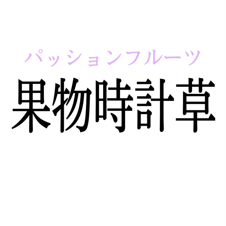 パッションフルーツ 漢字