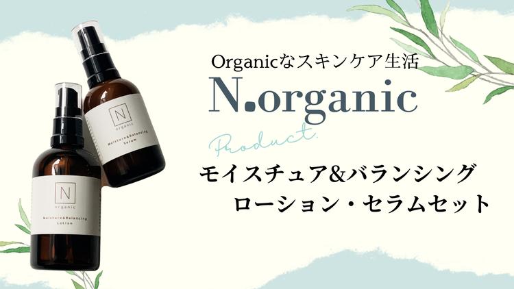 スキンケアには優しく機能性バツグンな「N.organic」を_1