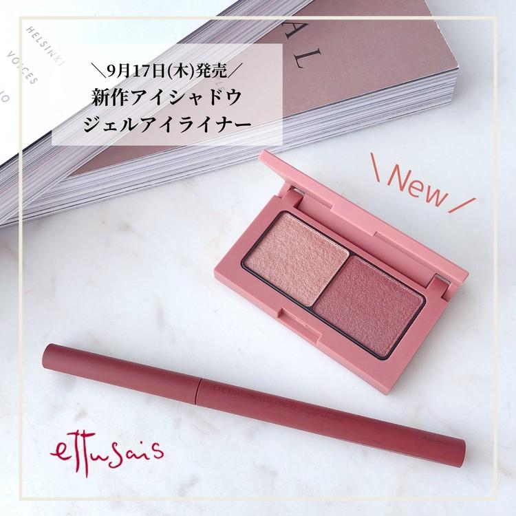 【エテュセ秋新作】くすみカラーが可愛いアイエディション♡_1