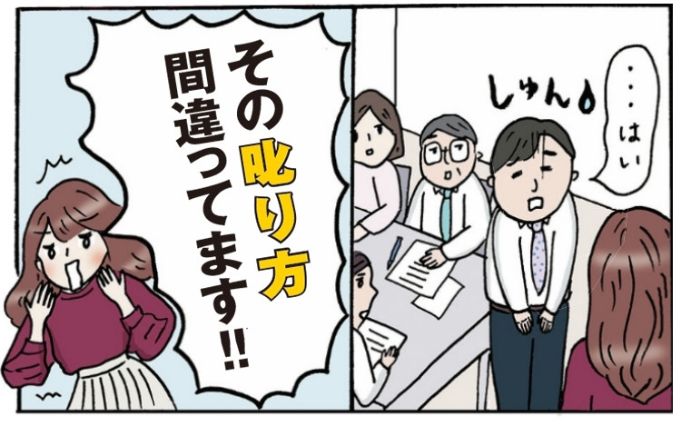 2つの「叱り悩み」をマンガで読む_1_4