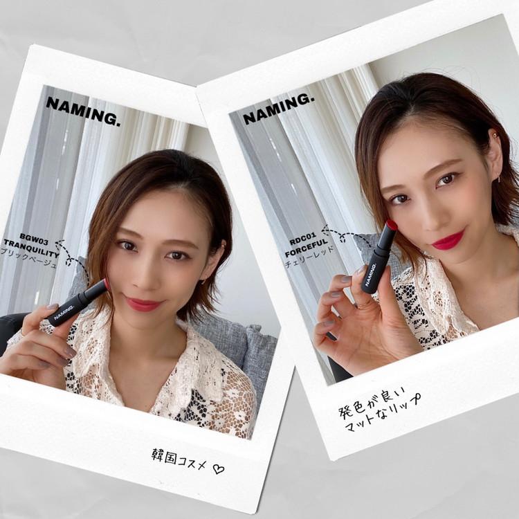 韓国コスメNAMING発色が良くマットなリップ!マスクもOK_3
