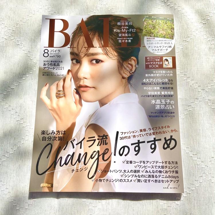 【豪華付録!】BAILA8月号はレスポポーチ付き♡_1