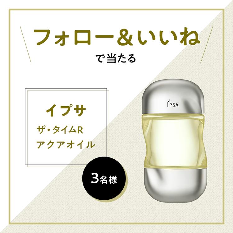 イプサ ザ・タイムR アクアオイル 100mL ¥5000
