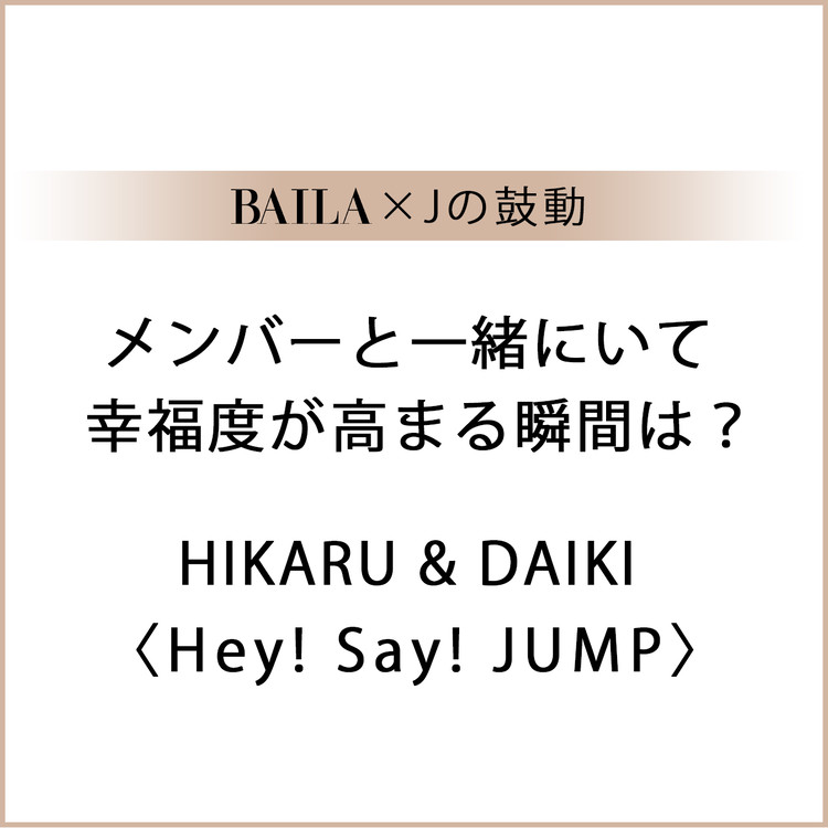 【 #Hey! Say! JUMP #八乙女光 #有岡大貴 】メンバーと一緒にいて幸福度が高まる瞬間は?【BAILA × Jの鼓動】