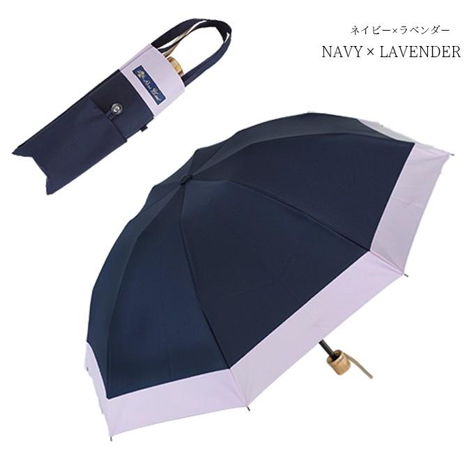 【芦屋ロサブラン】の日傘 ネイビー×ラベンダー