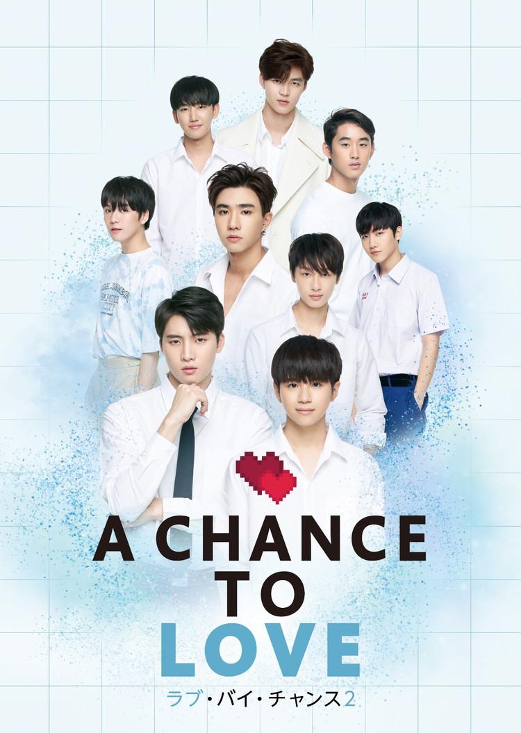 『ラブ・バイ・チャンス2/A Chance To Love』メインビジュアル