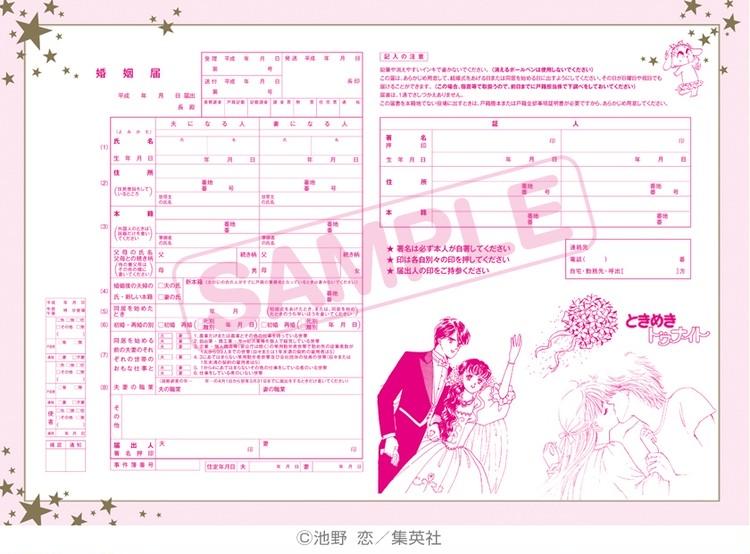 『ときめきトゥナイト』×BAILAのコラボ婚姻届が付録に!!!_1