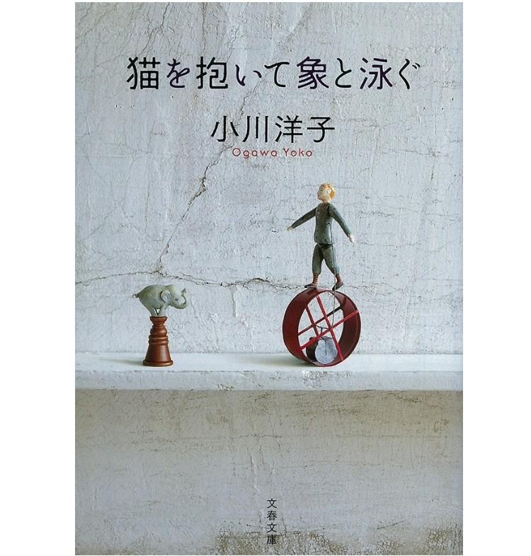 『猫を抱いて象と泳ぐ』 小川洋子 文春文庫 640円