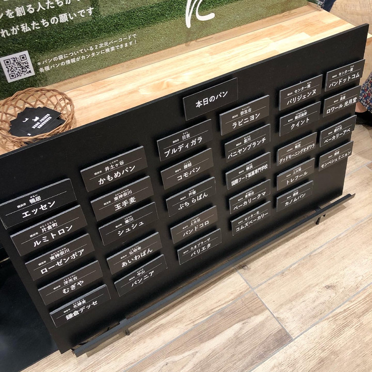 横浜駅で500種類以上のパンが集結!《ベーカリースクエア》_3