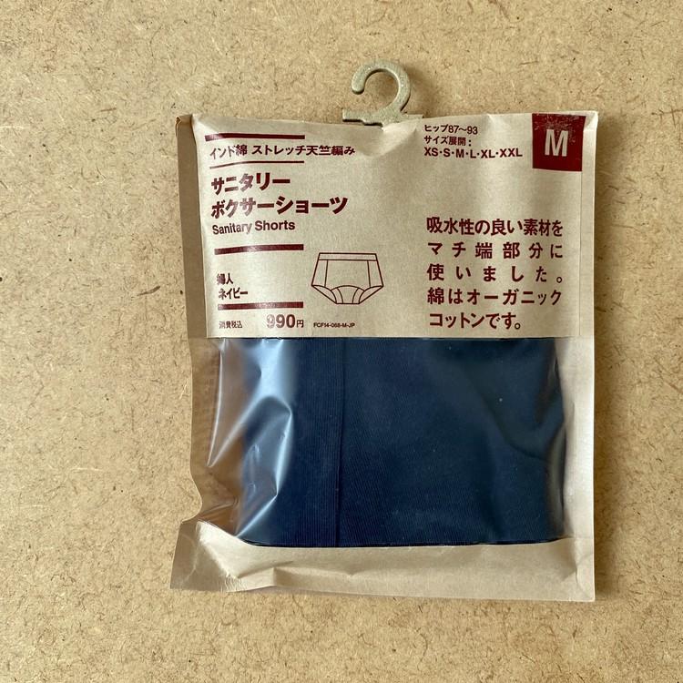 【無印良品の生理用品】「生理ナプキン」羽つき&羽あり2種がシンプルパッケージで新登場 合わせて使えるおすすめ生理用サニタリーショーツ