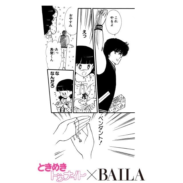 『ときめきトゥナイト』×BAILAのコラボ婚姻届が付録に!!!_2_2