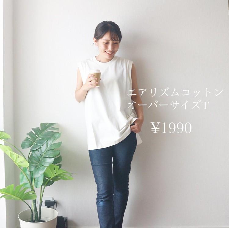 読者モデル愛用のプチプラコーデ