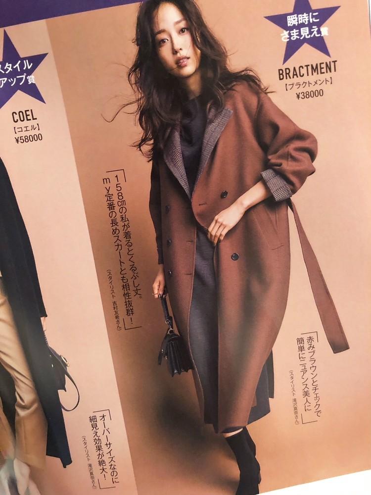 BAILA11月号 秋服は似合うカラーを知ってから!_2