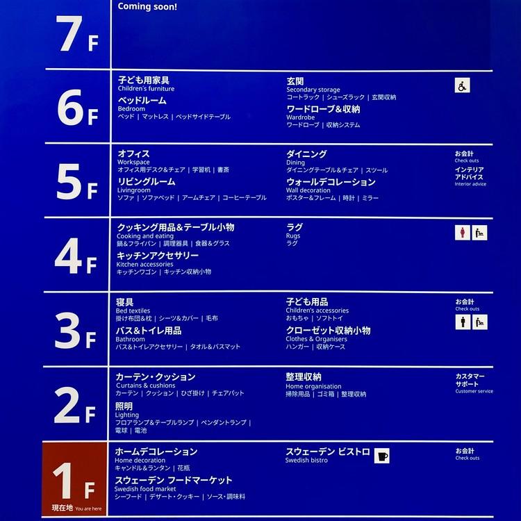 【イケア(IKEA)】渋谷で買って本当によかった! 2021年在宅QOL爆アゲおすすめアイテム